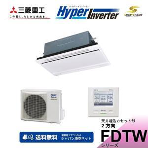 「送料無料」業務用エアコン三菱重工-HyperInverter-FDTWVP404HAG4AG天井埋込カセット形2方向|aircon-saikuu