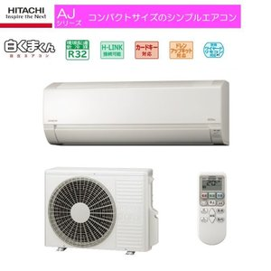「送料無料」2017年モデルHITACHI 日立RAS-AJ25Gおもに8畳用エアコン|aircon-saikuu