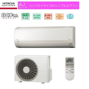 即納2017年モデルHITACHI 日立RAS-AJ28Gおもに10畳用エアコン|aircon-saikuu