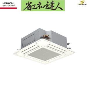 「送料無料」業務用エアコン日立省エネの達人RCI-AP140SH3天井埋込カセット形4方向|aircon-saikuu