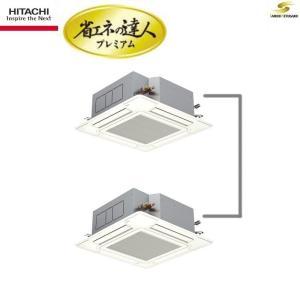 「送料無料」業務用エアコン日立省エネの達人プレミアムRCI-AP160GHP3天井埋込カセット形4方向|aircon-saikuu