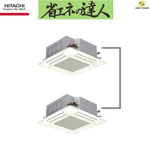 「送料無料」業務用エアコン日立省エネの達人RCI-AP280SHP4天井埋込カセット形4方向|aircon-saikuu