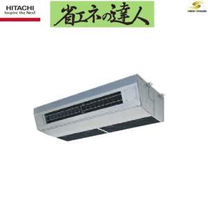 「送料無料」業務用エアコン日立省エネの達人RPCK-AP140SH4厨房用天井吊形|aircon-saikuu