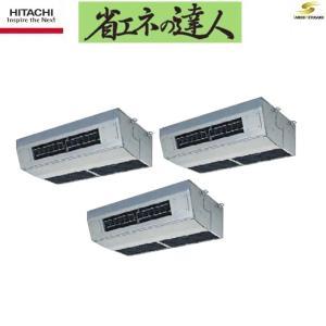 「送料無料」業務用エアコン日立省エネの達人RPCK-AP224SHG4厨房用天井吊形|aircon-saikuu
