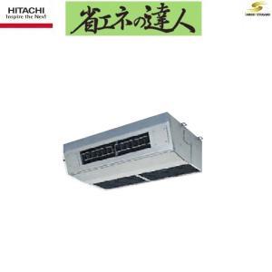 「送料無料」業務用エアコン日立省エネの達人RPCK-AP80SH4厨房用天井吊形|aircon-saikuu