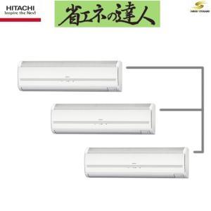 「送料無料」業務用エアコン日立省エネの達人RPK-AP280SHG5壁掛形|aircon-saikuu