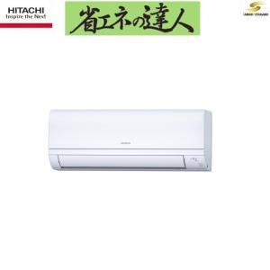 「送料無料」業務用エアコン日立省エネの達人RPK-AP40SH3壁掛形|aircon-saikuu