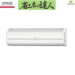 「送料無料」業務用エアコン日立省エネの達人RPK-AP63SH3壁掛形|aircon-saikuu