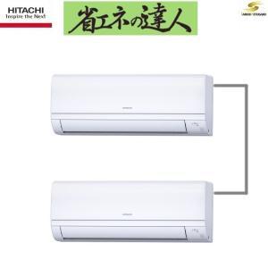 「送料無料」業務用エアコン日立省エネの達人RPK-AP63SHP4壁掛形|aircon-saikuu