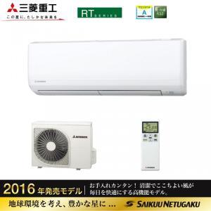 即納三菱重工SRK40RT2おもに14畳用エアコン|aircon-saikuu