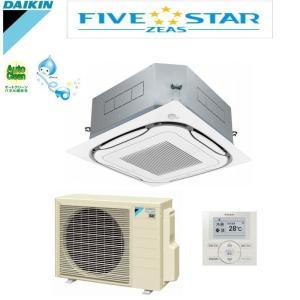 「送料無料」業務用エアコンダイキンFIVE☆STAR2.5馬力SSRC63BATG天井埋込カセット4方向-自動掃除搭載|aircon-saikuu