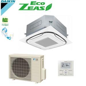 「送料無料」業務用エアコンダイキンECOZEAS-2馬力szrc50batg天井埋込カセット4方向-自動掃除搭載|aircon-saikuu