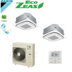 「送料無料」業務用エアコンダイキンECOZEAS-ツイン同時マルチ3馬力szrc80batdg天井埋込カセット4方向-自動掃除搭載|aircon-saikuu
