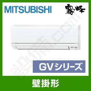 MSZ-GV2518-W 三菱電機 ルームエアコン 霧ケ峰 壁掛形 シングル 8畳程度 標準省エネ 単相100V ワイヤレス 室内電源 GVシリーズ|aircon-setsubi