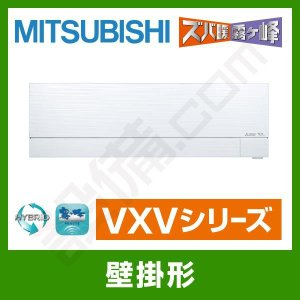 MSZ-VXV7118S-W 三菱電機 ルームエアコン 霧ケ峰 壁掛形 シングル 23畳程度 寒冷地...