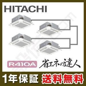 RCI-AP280SHW5-kobetsu 日立 業務用エアコン 省エネの達人 てんかせ4方向 10馬力 個別フォー 標準省エネ 三相200V ワイヤード 冷媒R410A|aircon-setsubi