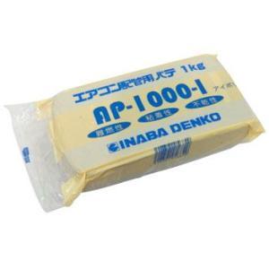 因幡 エアコン用シールパテ 1000g AP-1000-I アイボリー|aircon-station