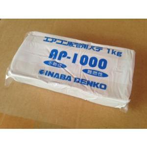 因幡 エアコン用シールパテ 1000g AP-1000-W ホワイト|aircon-station