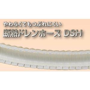 イナバ 断熱ドレンホース DSH-25N|aircon-station