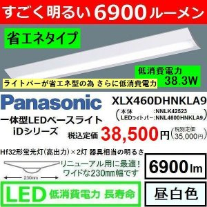 LEDベースライト パナソニック XLX460DHNKLA9 省エネ型(38.3W) すごく明るい6900ルーメン