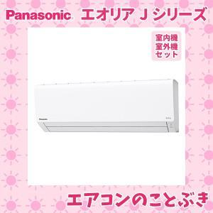 パナソニック エアコン CS-289CJ-W CJシリーズ 主に10畳用(2.8kW) 送料無料(北...