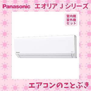 【在庫あり】 パナソニック エアコン CS-409CJ2-W CJシリーズ 主に14畳用(4.0kW...