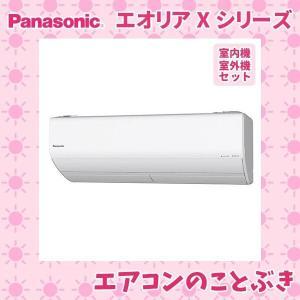 【在庫あり】 パナソニック エアコン CS-409CX2-W エオリア Xシリーズ 主に14畳用(4...