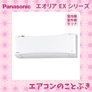 【在庫あり】 パナソニック エアコン CS-569CEX2-W エオリア EXシリーズ 主に18畳用...
