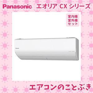 パナソニック エアコン CS-639CX2-W エオリア Xシリーズ 主に20畳用(6.3kW) ※...