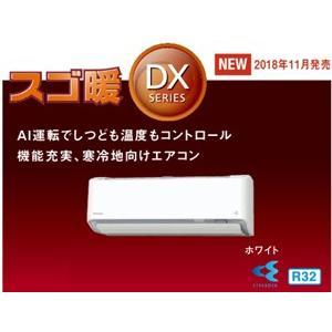 2019年モデル、DXシリーズ<寒冷地専用 スゴ暖> 北海道エアコン推薦あったかエアコン...