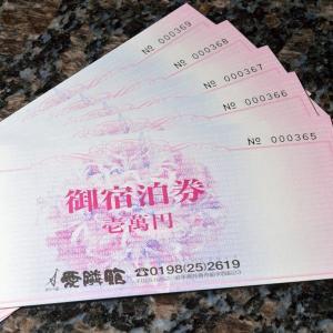 <ギフト券>【結びの宿 愛隣館】(岩手・新鉛温泉) 1万円分のギフトチケット|airinkan