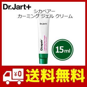 ドクタージャルト シカペア カーミング ジェル クリーム 15ml Dr.Jart+ 韓国コスメ スキンケア 再生クリーム Calming Gel Cream 保湿