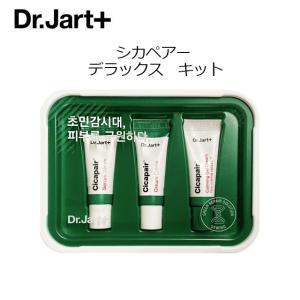ドクタージャルト シカペア カーミング ジェル クリーム セラム ミニ Dr.Jart+ トライアルキット韓国コスメ スキンケア 再生クリーム Cicacream Gel serum 保湿