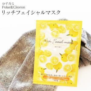 〔新商品〕ゆず香る Polar&Citoron リッチフェイシャルマスク 柚子の香り お風呂 リラックス パック プレゼント ギフト すっきり 透明感 美容成分配合 airleaf