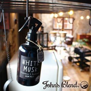 JohnsBlend ルームミスト ムスク インテリア 芳香剤 カフェ お部屋 インテリア[当日発送可※条件あり※]|airleaf