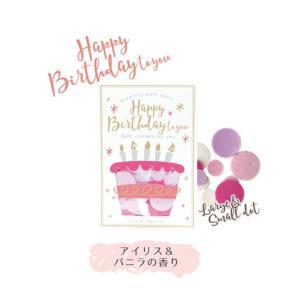 グリーティングバスペタル Happy Birthday to you [ポイント消化]|airleaf