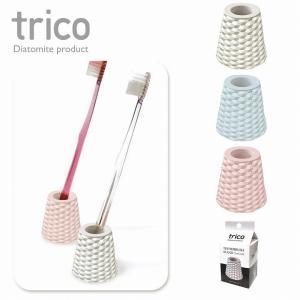 trico(トリコ) 珪藻土 歯ブラシスタンド 4cm × 4cm 1本用 ブルー CTZ-4-02 ハミガキ 歯磨き 歯ブラシホルダー|airleaf