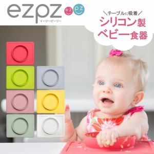 ezpz (イージーピージー) ミニボウル ベビー食器 シリコン マット 離乳食 出産祝い 電子レンジ対応 食洗器 乾燥機 ギフト プレゼント airleaf