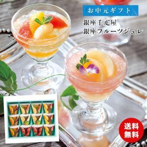 お中元 送料無料 銀座千疋屋 フルーツの美味しさをぎゅっと閉じ込めた、果肉入りのゼリーと、彩りも美し...