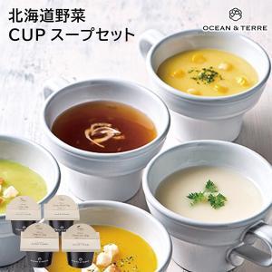 北海道野菜CUPスープセットA スープ カップスープ セット 野菜 北海道 プレゼント ギフト  2018 お歳暮 帰省土産 airleaf
