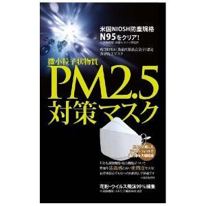 [SALE]PM2.5 対策マスク (米国N95規格クリア)〔12時までのご注文で対応〕インフルエンザ 風邪 花粉 ウイルス|airleaf