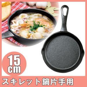 片手スキレット15cmフライパン 鍋 アヒージョ IH 小 キッチン 用品 父の日ギフト  |airleaf
