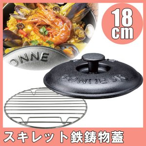 〔新商品〕スキレット18cm用鉄鋳物蓋 フライパン 鍋 アヒージョ IH 小 キッチン 用品 |airleaf