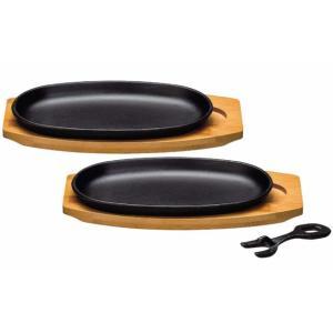 AW 鉄鋳物小判ステーキ皿2枚組 ステーキ 鉄板 皿 プレート ギフト プレゼント  プレゼント 2...