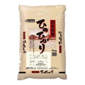 〔お米〕おくさま印 安い 奈良県ひのひかり5kg(メーカー直送商品)(11時までのご注文で7営業日以内に発送)|airleaf