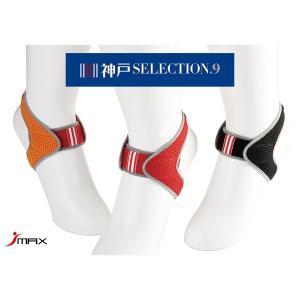 〔送料無料〕[足首サポーター] jMAXスポーツサポート メッシュ 薄い 靴の中でも使用可能|airleaf|02