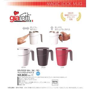 アピデ (giaretti ジアレッティ)倒れない MAGIC LOOK MUG 2 3色キッチンツール マジックロックマグ マグ 安全 安心 |airleaf|05