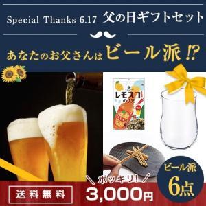 [送料無料]父の日ギフト2018  お父さんが喜ぶギフト ビール派セット ギフト プレゼント 50代 60代 ビール|airleaf