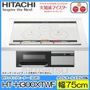 IHクッキングヒーター日立■HT-H300XTWF■(幅75cmビルトインタイプ・ホワイト)|airmatsu