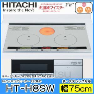 IHクッキングヒーター日立■HT-H8SW■(幅75cmビルトインタイプ・シルバー)|airmatsu